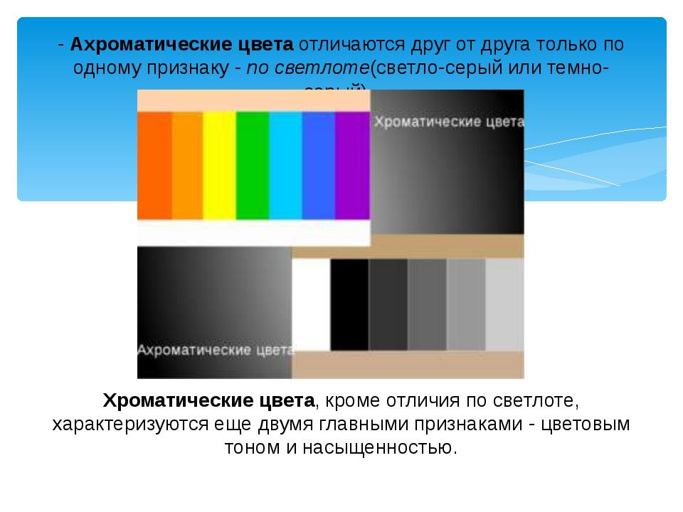 -Ахроматические цветаотличаются друг от друга только по одному признаку -п...