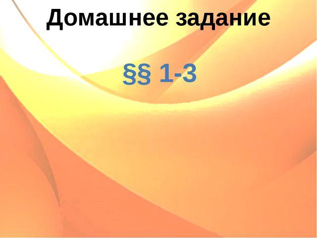 Домашнее задание §§ 1-3