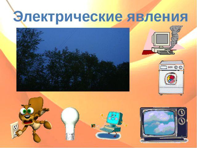 Электрические явления