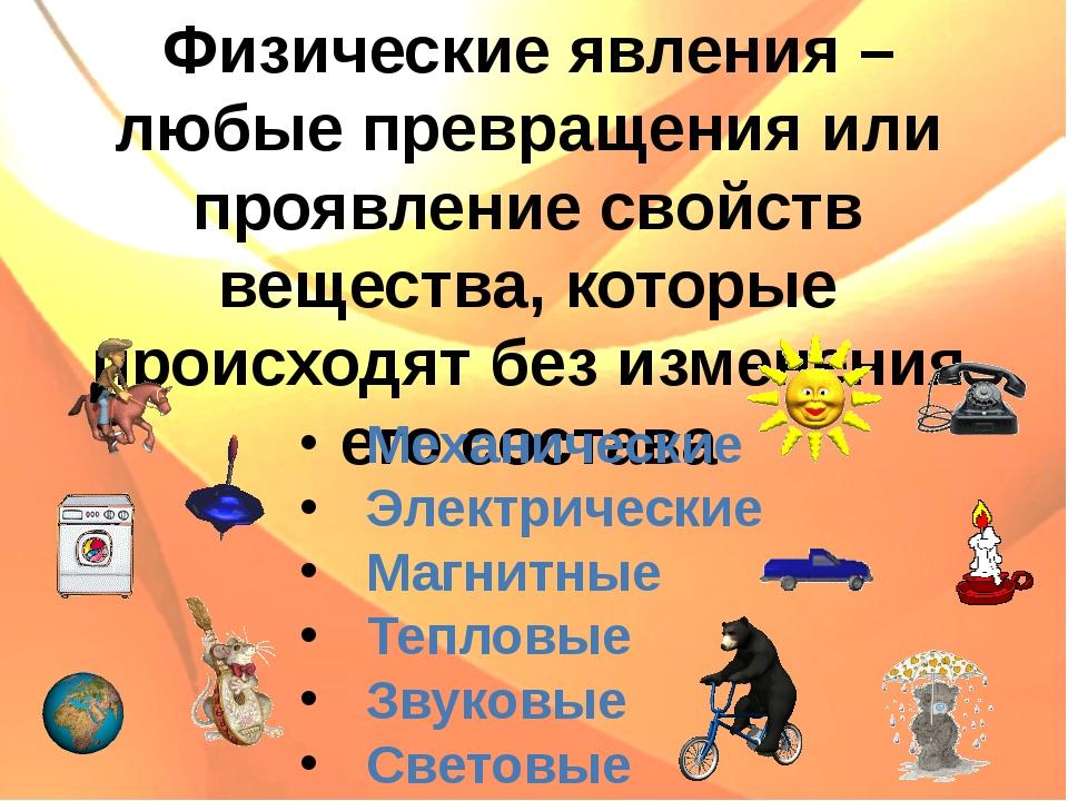 Физические явления – любые превращения или проявление свойств вещества, котор...