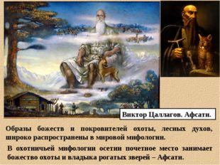 Образы божеств и покровителей охоты, лесных духов, широко распространены в ми