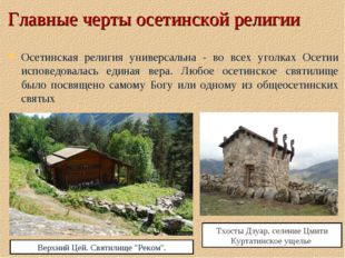 Главные черты осетинской религии Осетинская религия универсальна - во всех уг