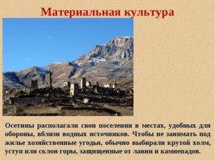 Материальная культура Осетины располагали свои поселения в местах, удобных дл