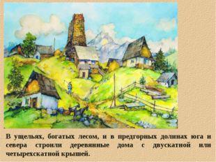В ущельях, богатых лесом, и в предгорных долинах юга и севера строили деревян