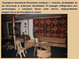 Хадзаром называли большую комнату с очагом, делившим ее на мужскую и женскую