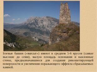 Боевые башни («мæсыг») имеют в среднем 5-6 ярусов (самые высокие до семи), ма
