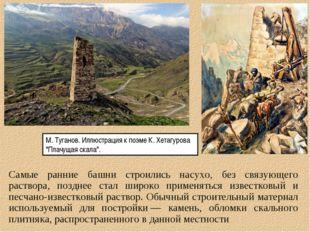 Самые ранние башни строились насухо, без связующего раствора, позднее стал ши