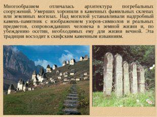 Многообразием отличалась архитектура погребальных сооружений. Умерших хоронил