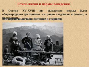 Стиль жизни и нормы поведения. В Осетии XV-XVIII вв. рыцарские нормы были об