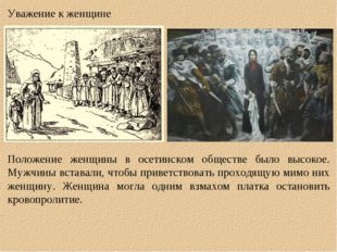 Уважение к женщине Положение женщины в осетинском обществе было высокое. Мужч