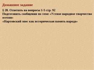 Домашнее задание § 28. Ответить на вопросы 1-5 стр. 92 Подготовить сообщения