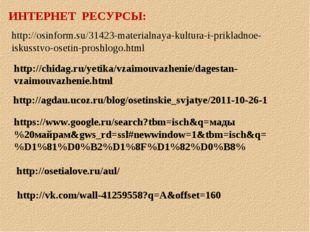 http://osinform.su/31423-materialnaya-kultura-i-prikladnoe-iskusstvo-osetin-p