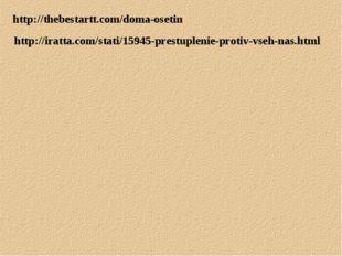http://iratta.com/stati/15945-prestuplenie-protiv-vseh-nas.html http://thebes