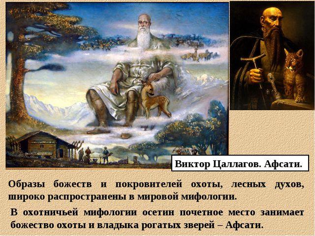 Образы божеств и покровителей охоты, лесных духов, широко распространены в ми...