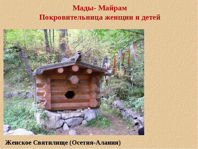 Мады- Майрам Покровительница женщин и детей Женское Святилище (Осетия-Алания)