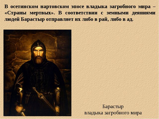 В осетинском нартовском эпосе владыка загробного мира – «Страны мертвых». В с...