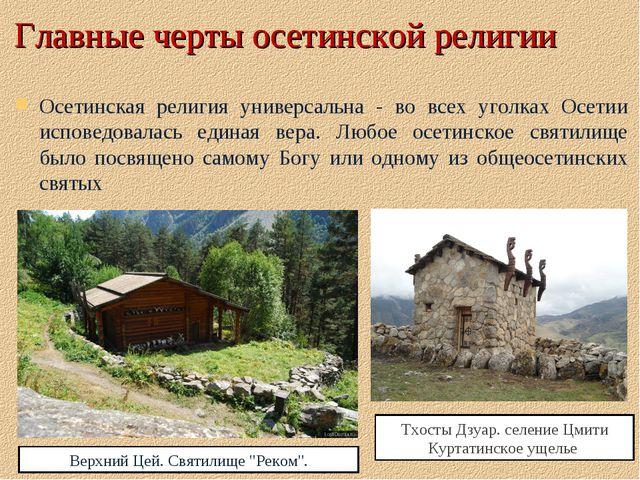 Главные черты осетинской религии Осетинская религия универсальна - во всех уг...