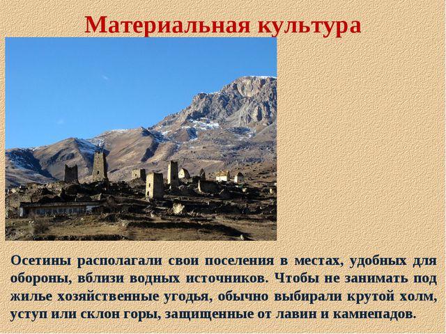 Материальная культура Осетины располагали свои поселения в местах, удобных дл...