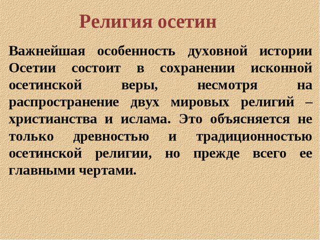 Религия осетин Важнейшая особенность духовной истории Осетии состоит в сохран...