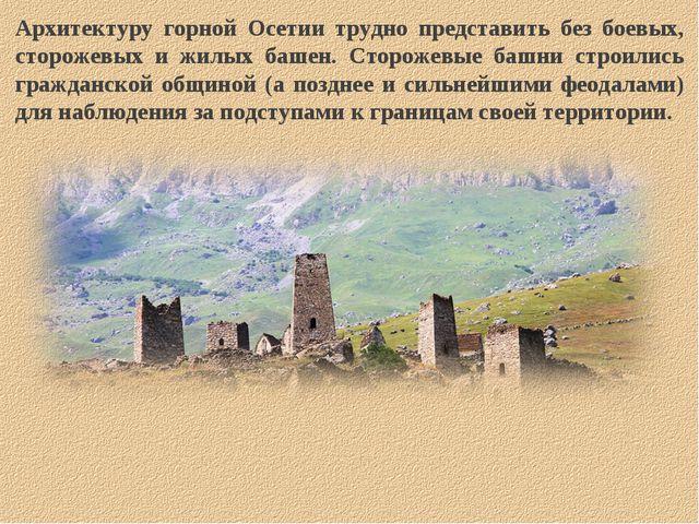 Архитектуру горной Осетии трудно представить без боевых, сторожевых и жилых б...