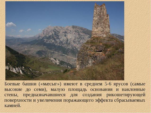 Боевые башни («мæсыг») имеют в среднем 5-6 ярусов (самые высокие до семи), ма...