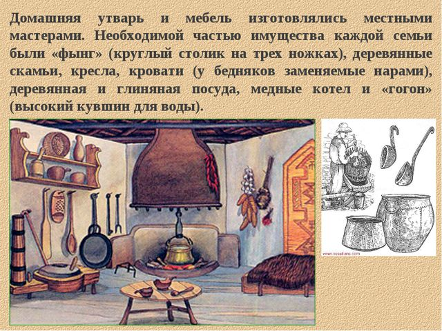 Домашняя утварь и мебель изготовлялись местными мастерами. Необходимой частью...