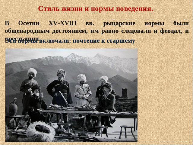 Стиль жизни и нормы поведения. В Осетии XV-XVIII вв. рыцарские нормы были об...