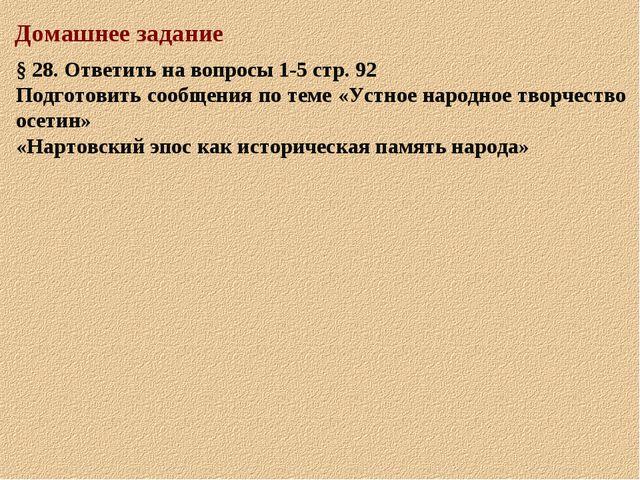 Домашнее задание § 28. Ответить на вопросы 1-5 стр. 92 Подготовить сообщения...