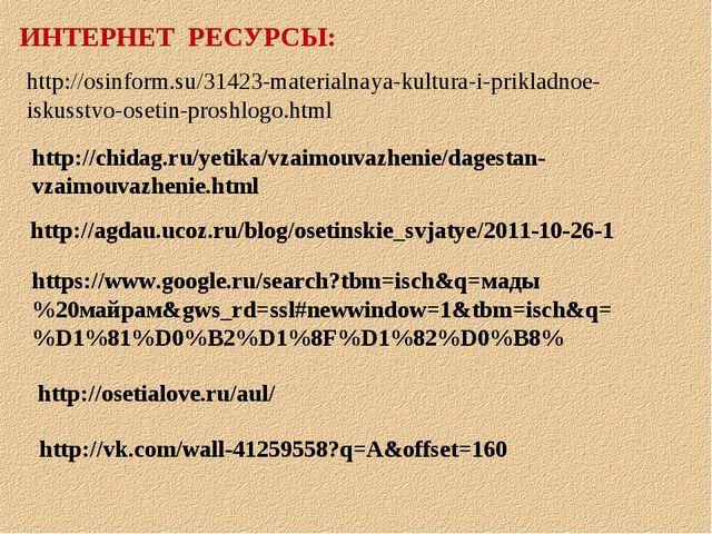 http://osinform.su/31423-materialnaya-kultura-i-prikladnoe-iskusstvo-osetin-p...