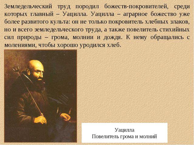 Уацилла Повелитель грома и молний Земледельческий труд породил божеств-покров...