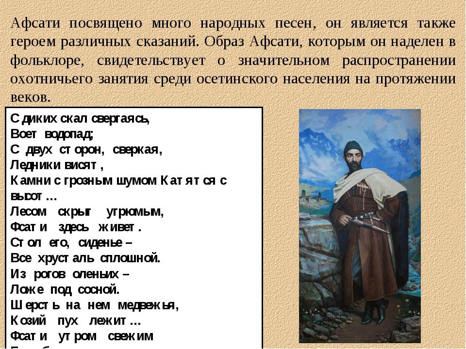 Афсати посвящено много народных песен, он является также героем различных ска...