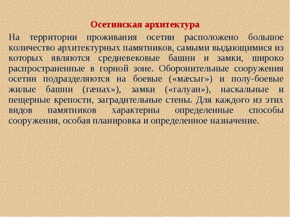 Осетинская архитектура На территории проживания осетин расположено большое к...
