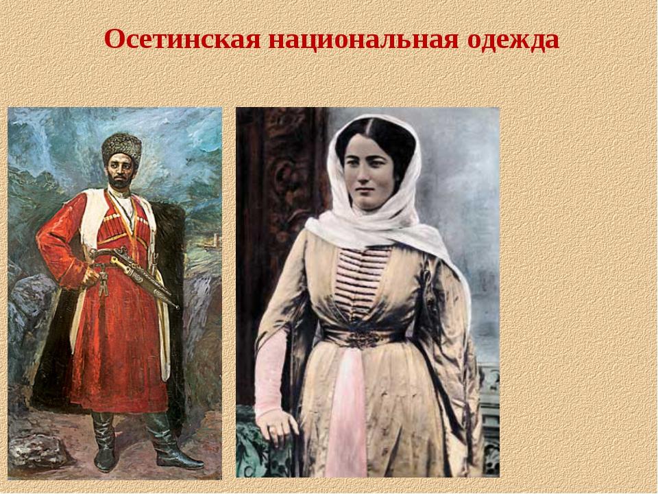 Осетинская национальная одежда
