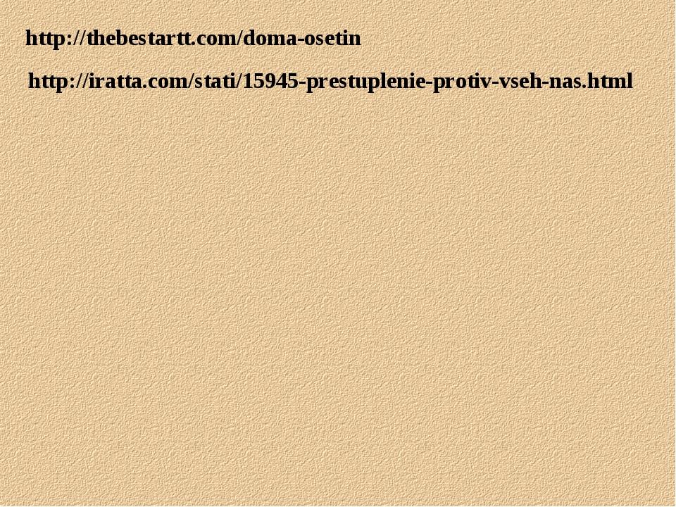 http://iratta.com/stati/15945-prestuplenie-protiv-vseh-nas.html http://thebes...