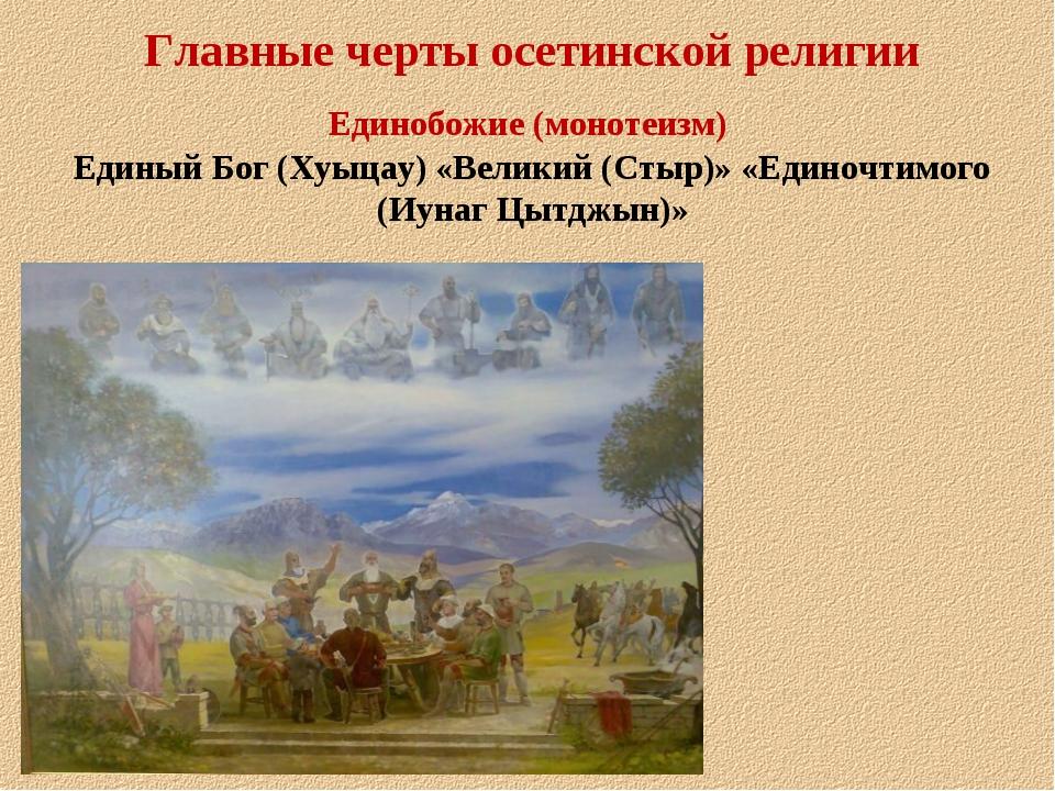 Главные черты осетинской религии Единобожие (монотеизм) Единый Бог (Хуыцау) «...