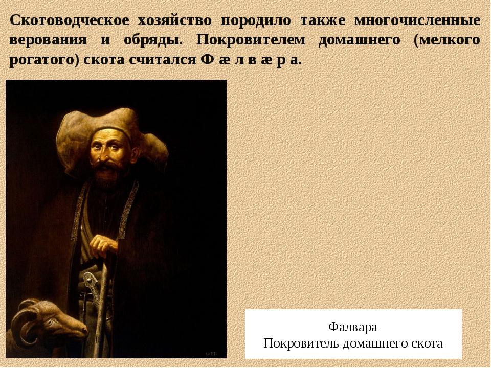 Фалвара Покровитель домашнего скота Скотоводческое хозяйство породило также м...