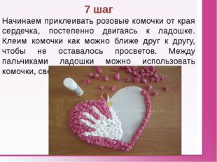 7 шаг Начинаем приклеивать розовые комочки от края сердечка, постепенно двиг