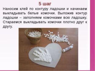 5 шаг Наносим клей по контуру ладошки и начинаем выкладывать белые комочки.