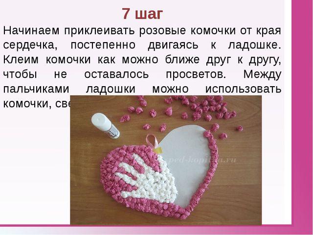 7 шаг Начинаем приклеивать розовые комочки от края сердечка, постепенно двиг...