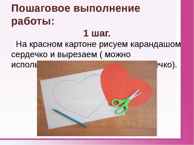 Пошаговое выполнение работы: 1 шаг.  На красном картоне рисуем карандашом с...