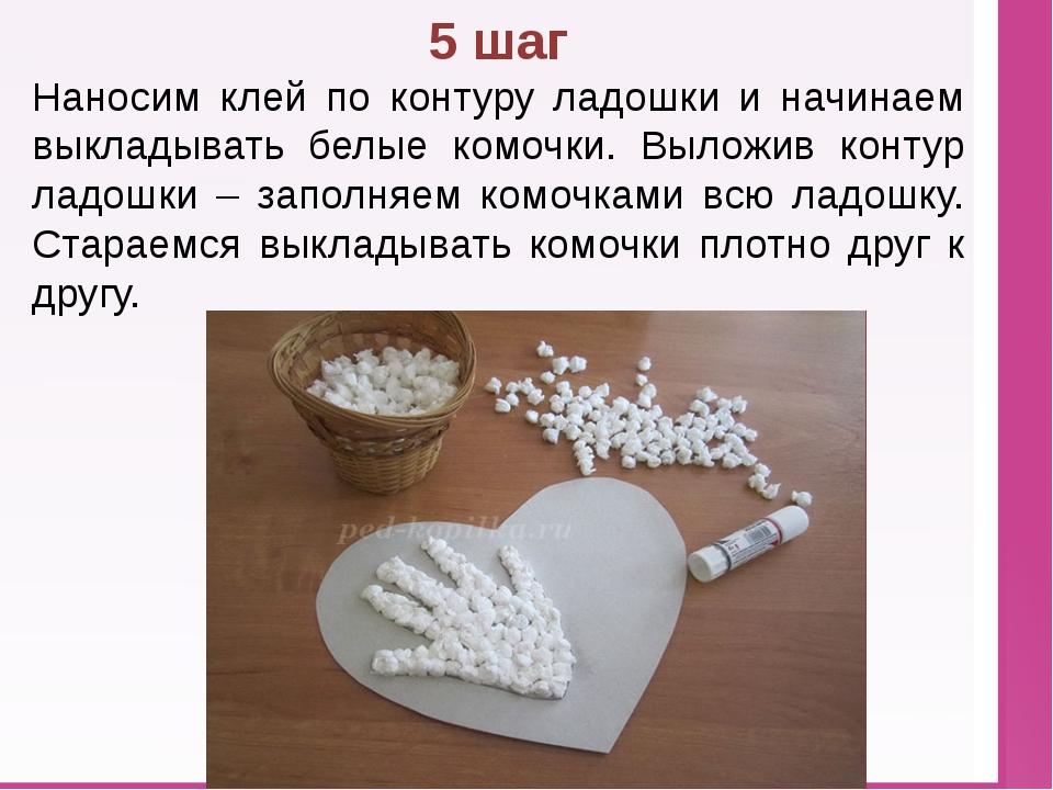 5 шаг Наносим клей по контуру ладошки и начинаем выкладывать белые комочки....