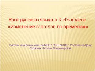 Урок русского языка в 3 «Г» классе «Изменение глаголов по временам» Учитель н