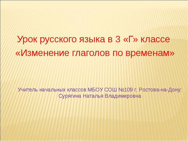 Урок русского языка в 3 «Г» классе «Изменение глаголов по временам» Учитель н...