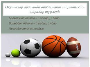 Оқушылар арасында өткізілетін спорттық іс-шаралар түрлері: Баскетбол ойыны –