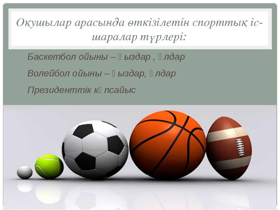 Оқушылар арасында өткізілетін спорттық іс-шаралар түрлері: Баскетбол ойыны –...