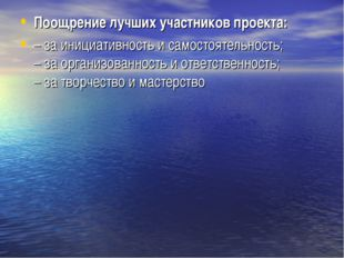 Поощрение лучших участников проекта: – за инициативность и самостоятельность;