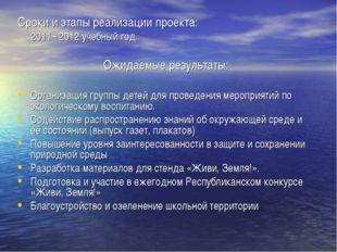 Сроки и этапы реализации проекта: 2011– 2012 учебный год Ожидаемые результаты