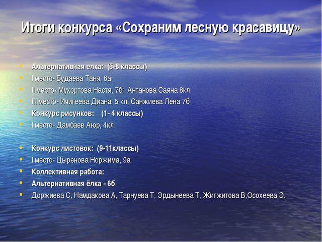 Итоги конкурса «Сохраним лесную красавицу»  Альтернативная елка: (5-8 классы...