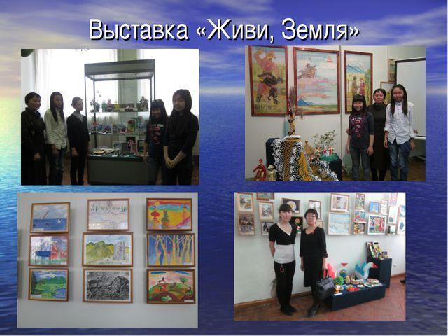 Выставка «Живи, Земля»
