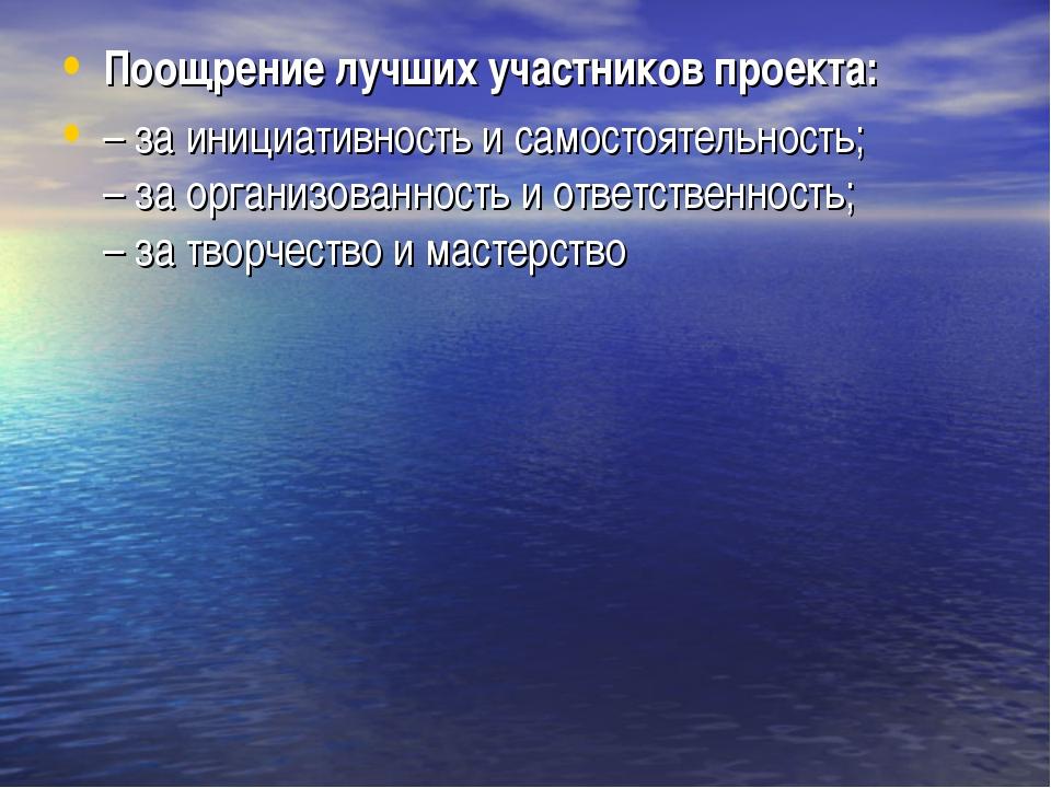 Поощрение лучших участников проекта: – за инициативность и самостоятельность;...